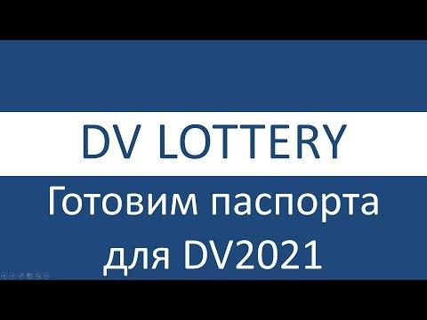 Лотерея Green Card: Официальные правила DV2021 - готовим паспорт
