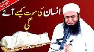 Maut ka manzar Kesa Hoga | Insan ki Maut | Maulana Tariq Jameel