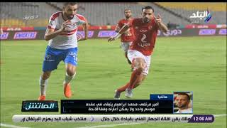 الماتش - أمير مرتضى منصور: محمد إبراهيم كان يرغب في الرحيل خلال يناير الماضي بسبب جروس