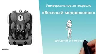 Обзор детского автокресла Reebaby Augusfix Premium