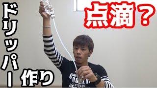 ぬけ作の水飲み用器具を作る! thumbnail