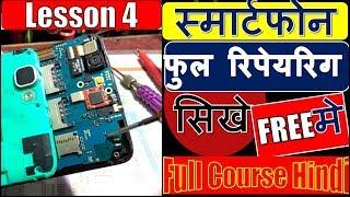 Mobile Repair Training online || Lesson 4|| in Hindi|| How to Repair Mobile PCB | Mobile board Fix|