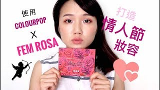 【It's KT】Colourpop眼影盤打造情人節桃花妝
