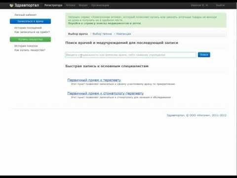 Как записаться к врачу через электронную регистратуру пермь
