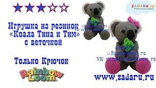 Игрушка ''Коала Тина и Тим'' из резинок ч.5 | Лумигуруми. Урок 31 | Loomigurumi Koala bear