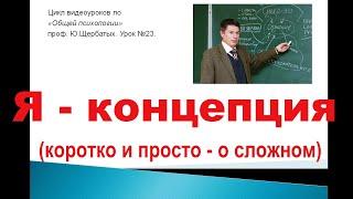 видео Психология личности - понятие личности и самосознание личности в психологии