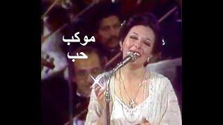 نجاة الصغيرة تغني : حبيبي ياموكب حب .. يا دفا للقلب .. - حفلة من سنة ١٩٨٠ - جودة عالية