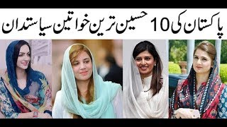 Most Attractive Female Politicians In Pakistan | Beautiful Pakistan |