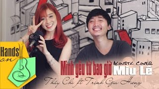 Mình yêu từ bao giờ » Miu Lê ✎ acoustic Cover by Thúy Chi ft Trịnh Gia Hưng