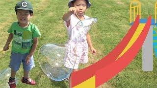 【 おでかけ 】 公園で巨大シャボン玉であそんだよ ながいすべり台すべってビックリ! Fun Outdoor Playground for kids