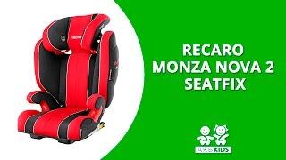 Обзор автокресла Recaro Monza Nova 2 Seatfix(Посадив вашего ребенка в автокресло Recaro Monza Nova 2, Вы можете полностью положиться на то, что оно прошло полный..., 2016-01-19T16:27:01.000Z)