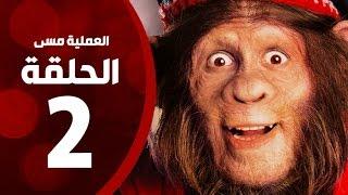 مسلسل العملية مسي - الحلقة الثانية - بطولة احمد حلمي - Operation Messi Series HD Episode 02
