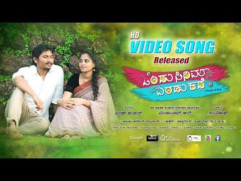Kaadide || ONDU CINEMA YERADU KATHE || Anil kumar || Ashwini || Directed By Manjunatha R