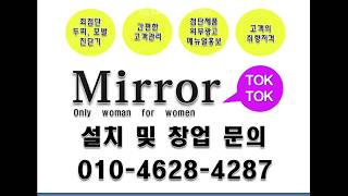 최첨단 두피, 모발진단기 미러톡톡 스마트미용실창업 01…