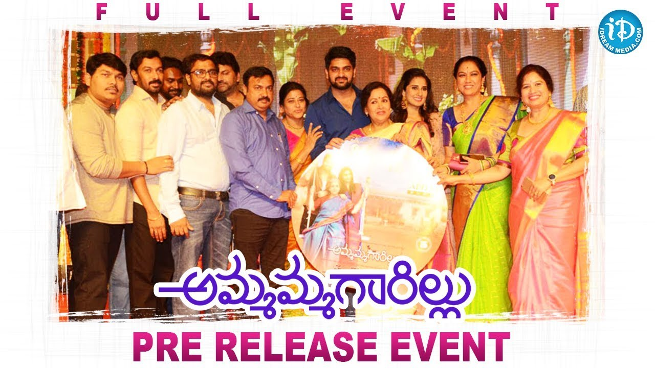 Ammamma Gari Illu Movie Pre Release Event - FULL EVENT || Naga Shourya || Shamili