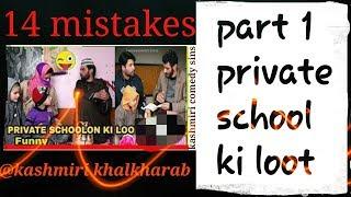 (14 Mistakes) in pravite schoolon ki loot  by kashmir khalkharab-plenty mistakes in kk