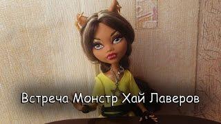 Встреча МХ Лаверов в Москве 12 июля:)