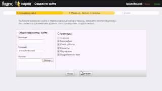 Создание сайта в сервисе narod.ru (2/4)