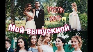 КАК ПРОШЕЛ МОЙ ВЫПУСКНОЙ \\ PROM 2017