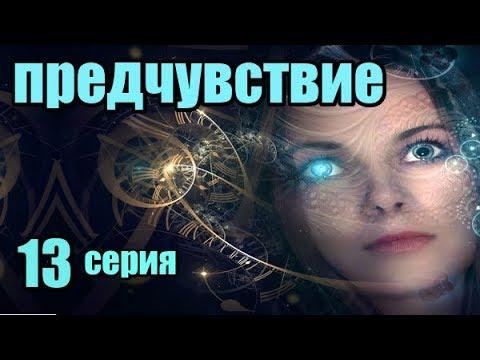 Отличный Фильм о  Мистических Способностях 13 серия из 16 (детектив,мистика,криминальный сериал)