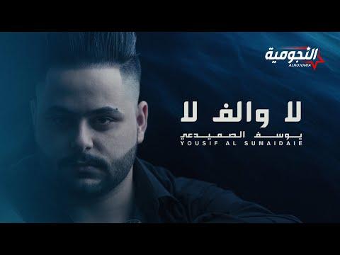 يوسف الصميدعي - لا والف لا ( حصريا ) | 2020  | Yousif Al Sumaidaie - La Oalef La