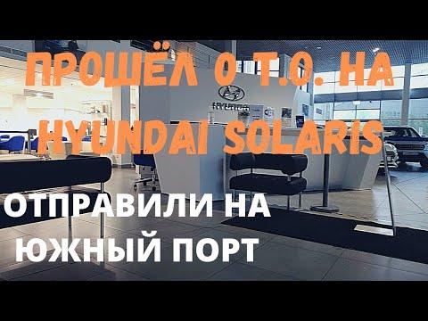 Как я прошёл нулевое Т. О.  на Hyundai Solaris 2020 года