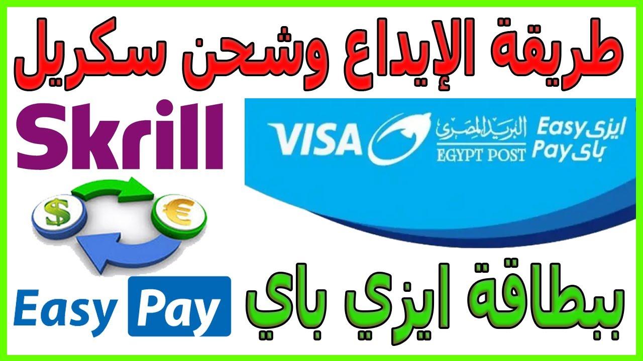 طريقة الايداع وشحن حساب سكريل ببطاقة فيزا ايزي باي البريد المصري