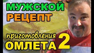 МУЖСКОЙ РЕЦЕПТ - этот омлет БОМБА!