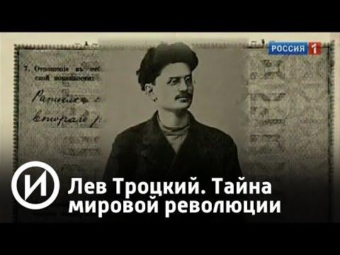 """Лев Троцкий. Тайна мировой революции   Телеканал """"История"""""""