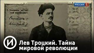 Лев Троцкий. Тайна мировой революции | Телеканал