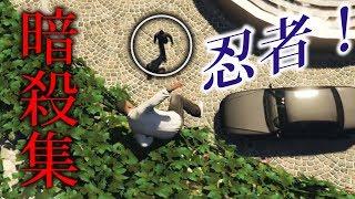 【GTA5】暗殺対象の退路塞いだり、上から襲ったりしてみた【グラセフ5】~暗殺 ホテル~ 検証 実況 thumbnail