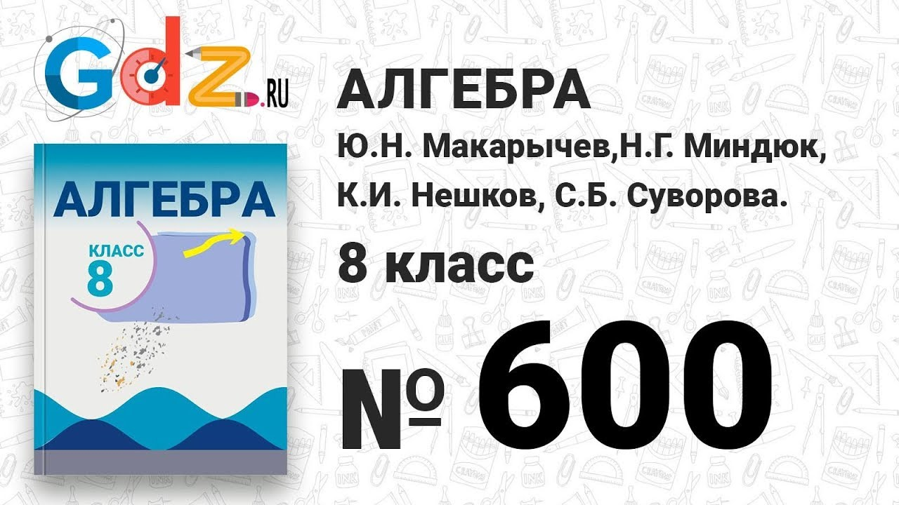 Гдз По Алгебре 8 Класс Макарычев Номер 600