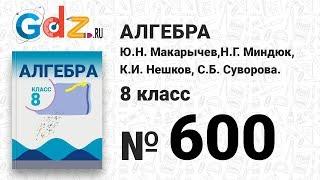 № 600- Алгебра 8 класс Макарычев