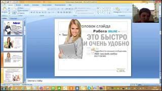 Как легко сделать и разместить объявление о работе(Пишите, подберу для вас наилучший вариант. skype: nata-ksykh, вайбер:8927728183., 2016-07-13T08:56:52.000Z)