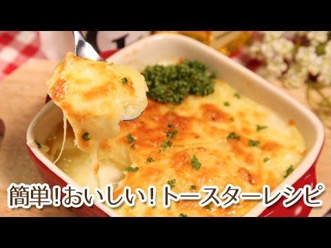 トースターで簡単おいしいメイン料理豆乳でポテトグラタン