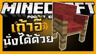 เก้าอี้นั่งได้ในมายคราฟ สุดสวย! | Minecraft Pe 0.16.0 Build 5