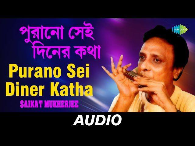 Purano Sei Diner Katha   পুরানো সেই দিনের কথা   Saikat Mukherjee   Rabindranath Tagore