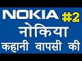 Nokia | The Journey From Mobile To Android Phone [Hindi] #2