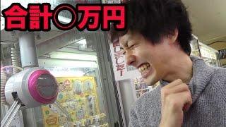 【地獄】UFOキャッチャー景品を全部取ったら◯万円かかった・・・ thumbnail