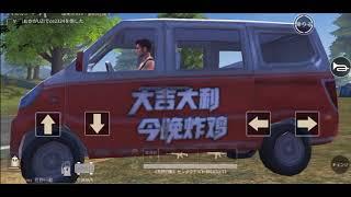 【荒野行動】車から流れる中国語のクラクション 5分耐久