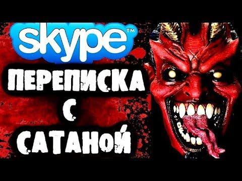 СТРАШИЛКИ НА НОЧЬ - Переписка с Сатаной в Skype