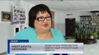 Председатель облсуда Виктор Емельянов наградил оренбургских школьников за участие в просветительских