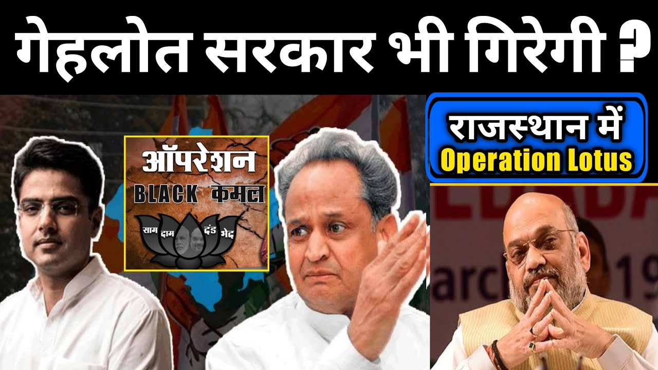 Sachin Pilot v/s Aashok Gehlot.  Operation Lotus In Rajasthan. गेहलोत सरकार भी गिरेगी ?