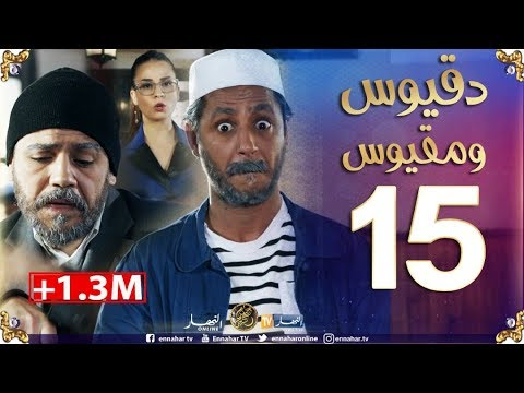 daqyous o maqyous (Algerie) Session 2 Episode 15