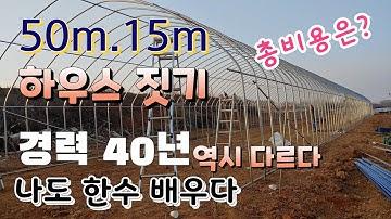 비닐하우스 짓는 숨어 있는 꿀팁!! 경력 40년 50m 하우스 짓기 첫날  총비용은? Construction of Korean-style vinyl greenhouse