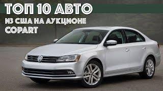 ТОП 10 авто с аукциона США