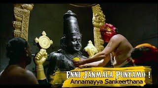 Enni Janmala Punyamo ! ఎన్ని జన్మల పుణ్యమో !! Annamayya Sankeerthana ll Mana TIRUMALA ll