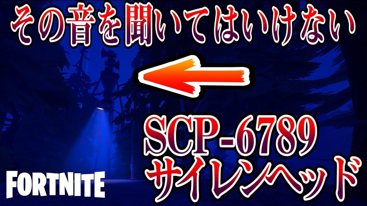 サイレン ヘッド Scp6789