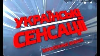 Українські сенсації. Загартовані війною