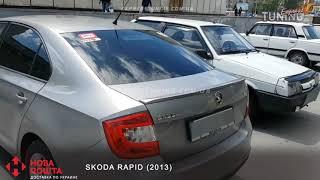Спойлер Шкода Рапид. Спойлер на багажник Skoda Rapid. AOM TUNING. Запчасти. Обзор